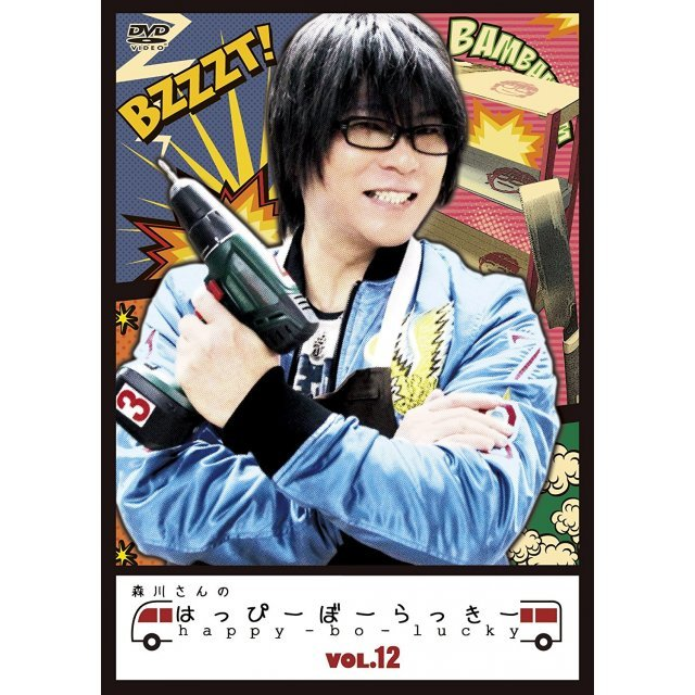 Morikawa San No Happy-bo-lucky Vol.12