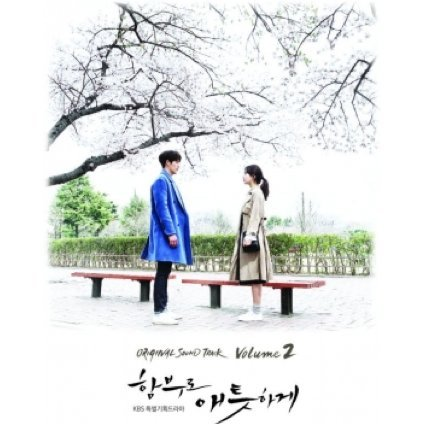 Uncontrollably Fond Original TV Soundtrack Vol. 2 (OST) (Taiwan Deluxe Edition)