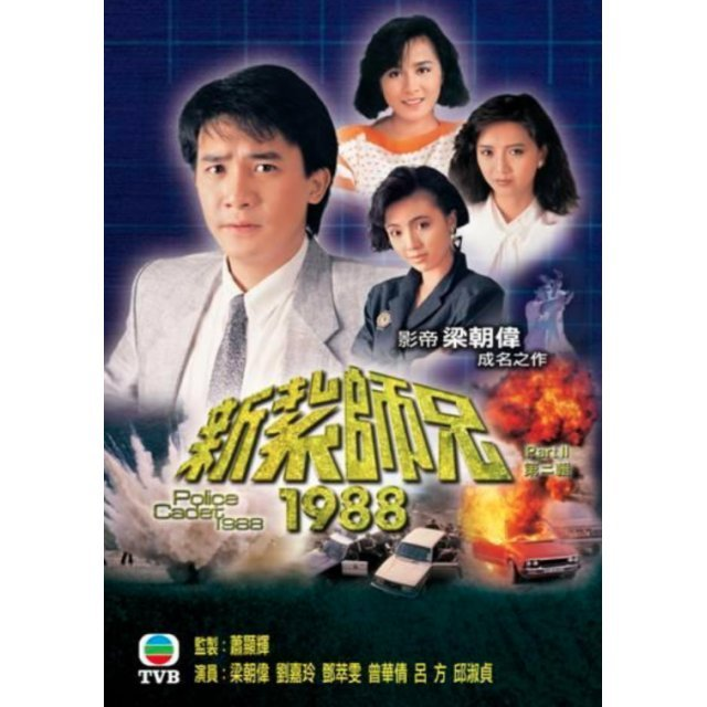 Police Cadet 1988 (Part II) (EP 21-40) (End)