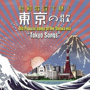 Popular Songs Of The Showa Era - Tokyo Songs