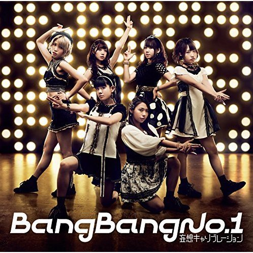 Bang Bang No.1 [CD+DVD Limited Edition]
