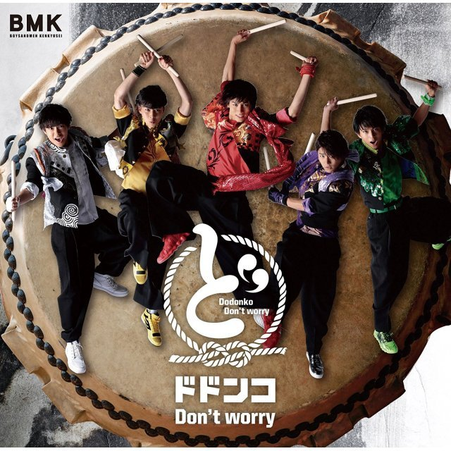 Dodonko Don't Worry [CD+DVD Pattern A]