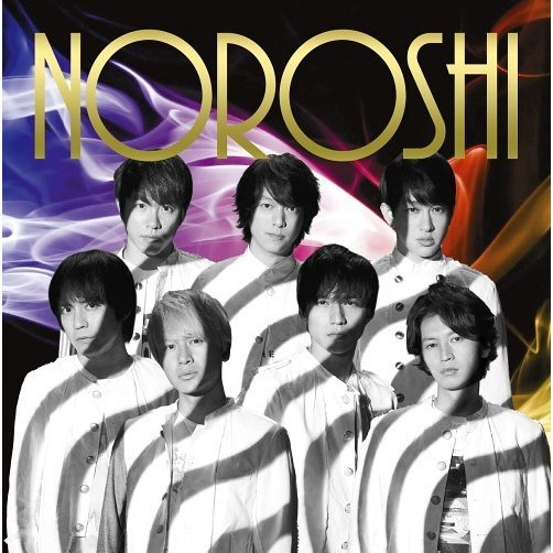 Noroshi [CD+DVD Limited Edition Type B]