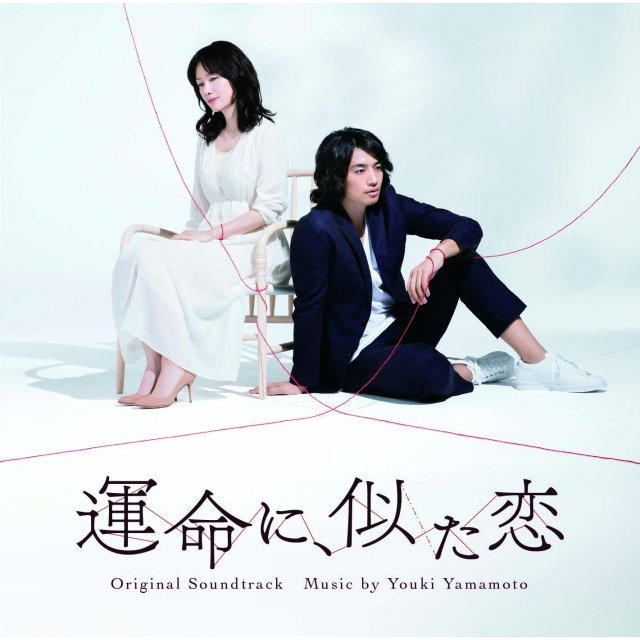 Unmei Ni, Nita Koi Original Soundtrack