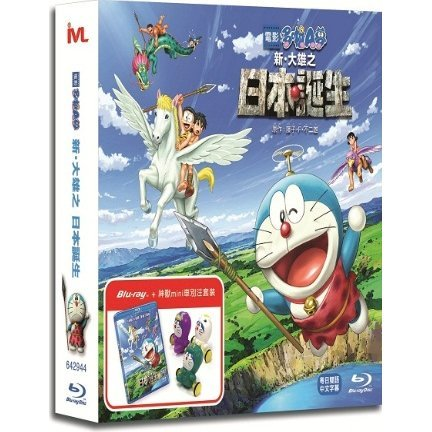 Doraemon: Nobita and the Birth of Japan 2016 (Gift Set)