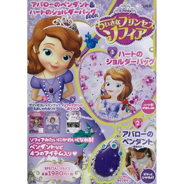 Disney Chiisana Princess Sofia (Sofia the First Princess) Big Heart Backpack & Pouch Book
