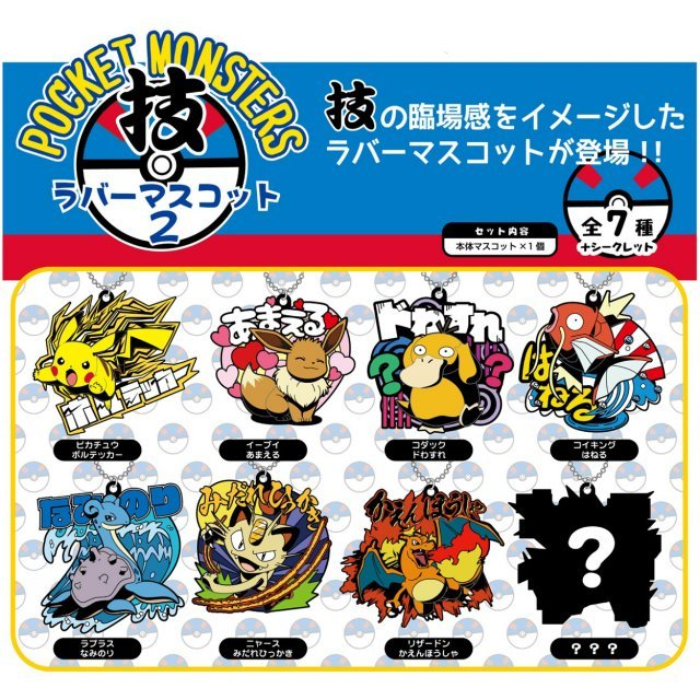 Pokemon Waza Rubber Mascot 2 (Set of 8 pieces)