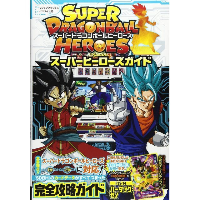 Super Dragon Ball Heroes Guide