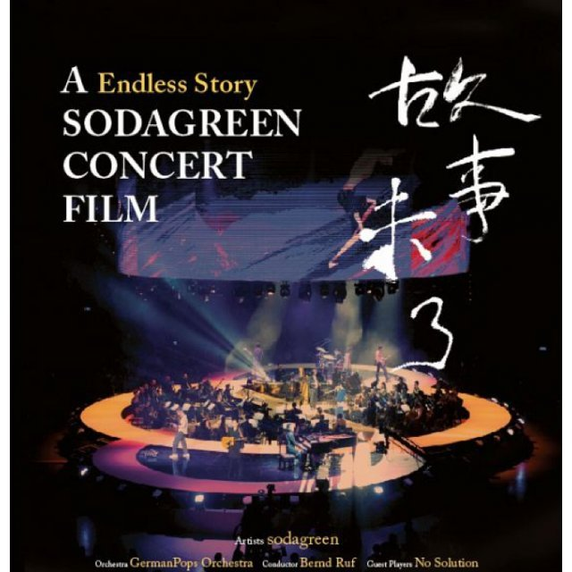 A Endless Story Sodagreen Concert Film (CD + Blu-ray)
