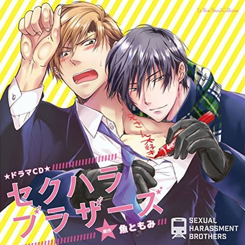 Lebeau Sound Collection Drama Cd - Sekuhara Brothers