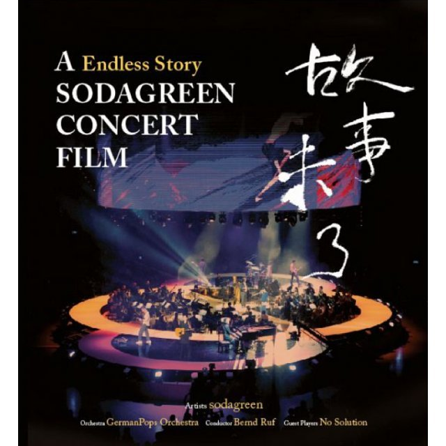 A Endless Story Sodagreen Concert Film (CD + DVD)
