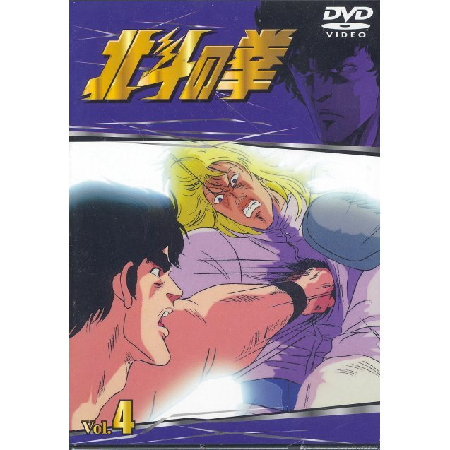 Fist of the North Star Vol.4