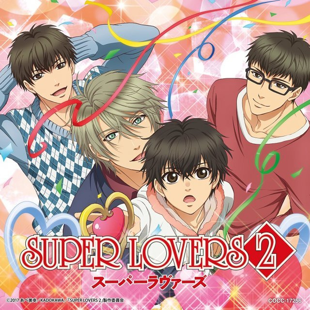 Gyun To Love Song (Super Lovers 2 Outro Theme)