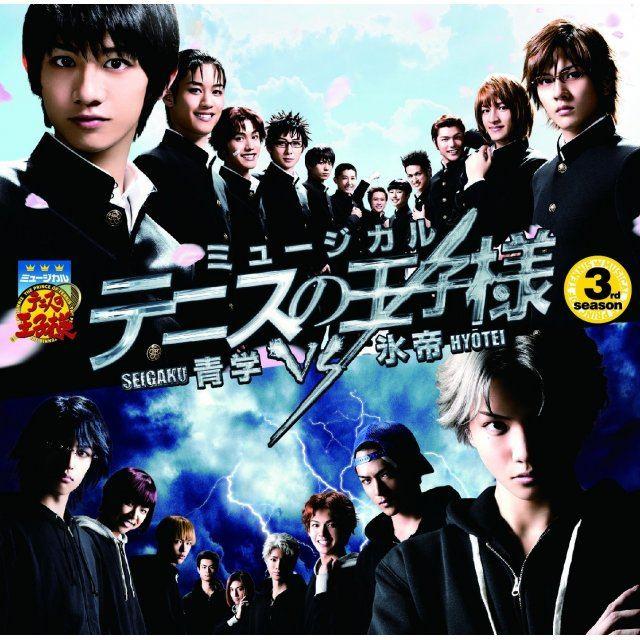 Prince Of Tennis 3rd Season Seigaku Vs Hyotei