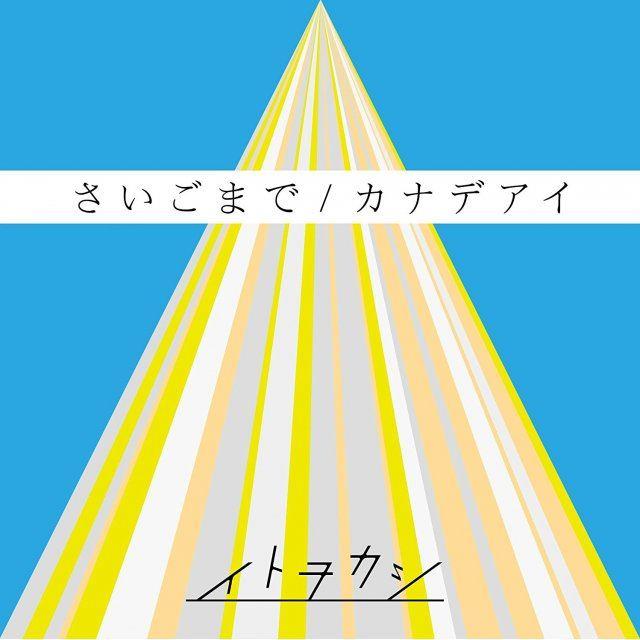 Saigo Made / Kanadeai [CD+DVD]