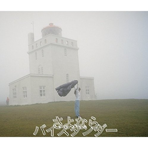 Sayonara Bystander [CD+DVD Limited Edition]
