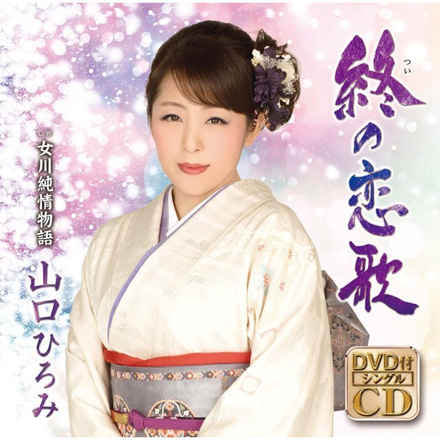 Tsui No Koiuta [CD+DVD]