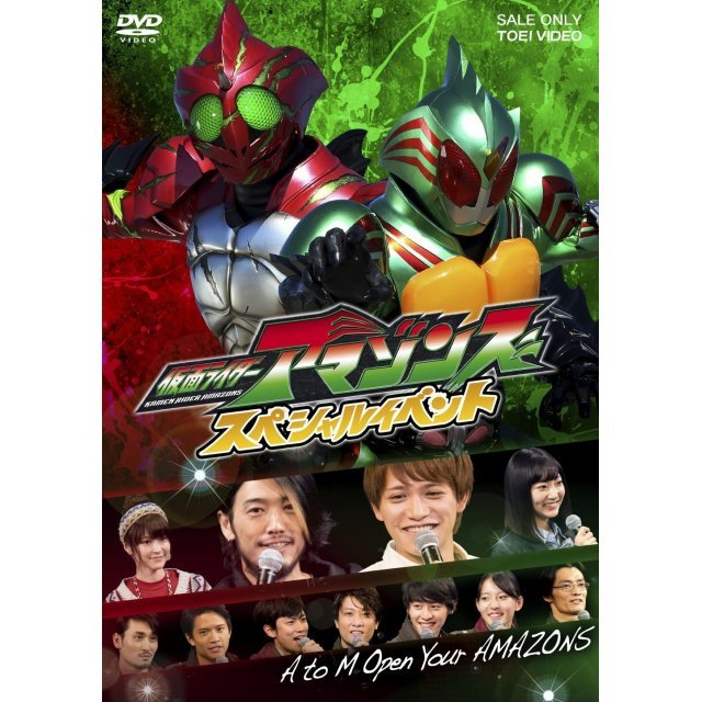 Kamen Rider Amazons Special Event A To M Open Your Amazons
