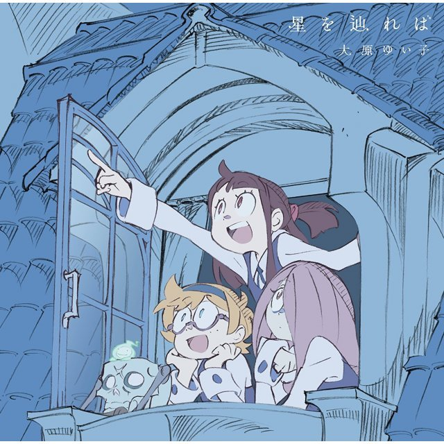 hoshi wo tatoreba little witch academia outro theme anime edition