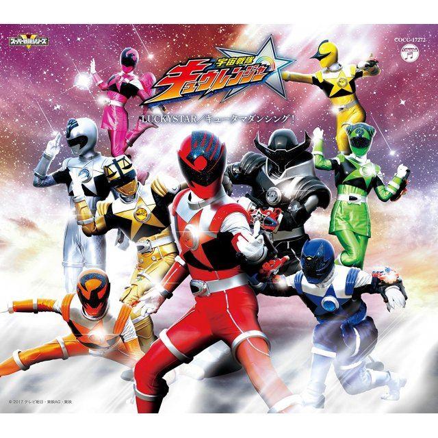 Uchu Sentai Kyuranger Theme Song [Limited Edition]