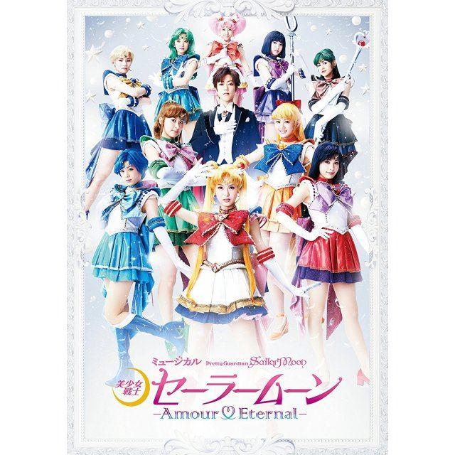 Musical Pretty Guardian Sailor Moon - Amour Eternal