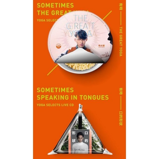 Sometimes The Great Yoga Sometimes Speaking in Tongues - Yoga Selects Live (2CD)