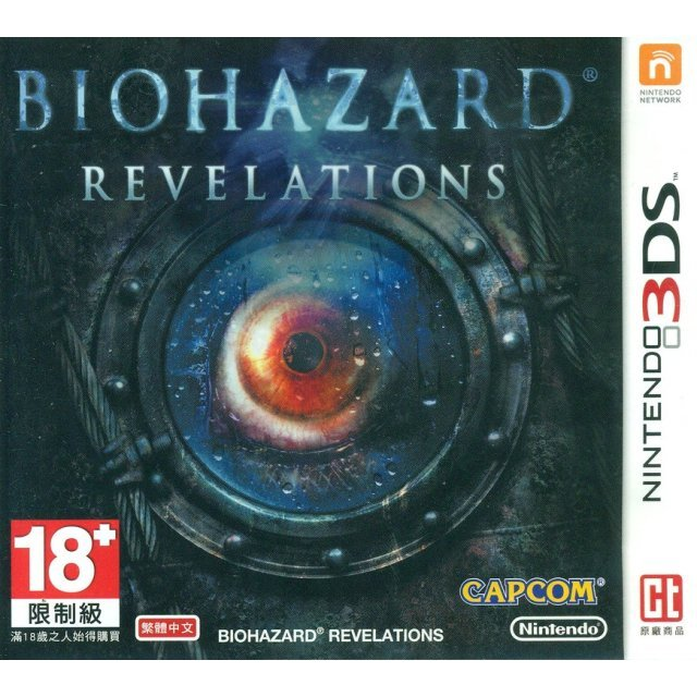 BioHazard: Revelations (Chinese Subs)