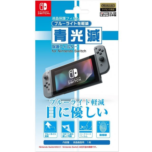 Blue Light Cut Film for Nintendo Switch