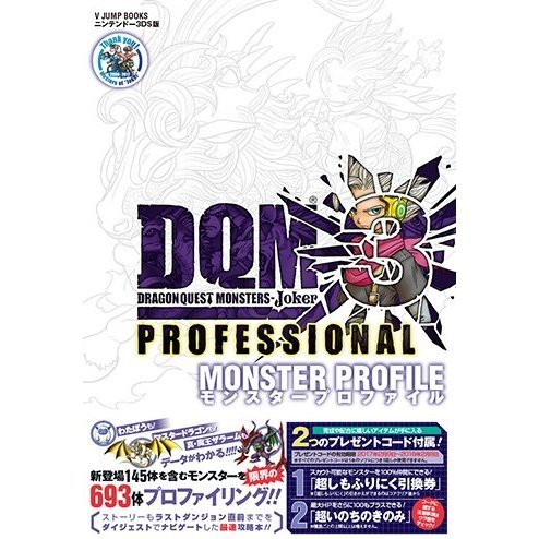 Dragon Quest Monsters: Joker 3 Professional Profile