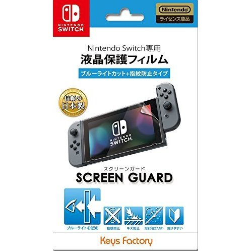 Screen Guard for Nintendo Switch (Blue Light Cut and Anti-Fingerprint Type)