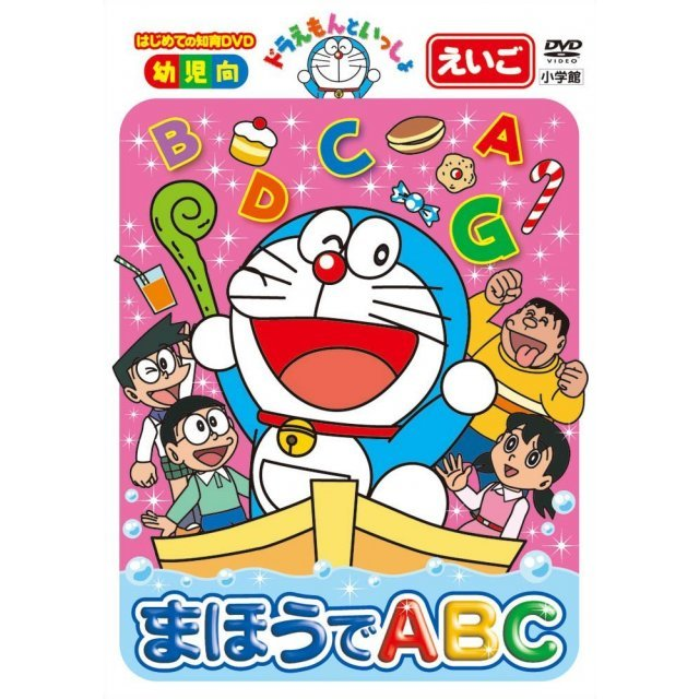 Doraemon To Issho Maho De Abc[Special-priced Edition]