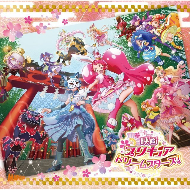 Precure Dreamstars Shudaika Single