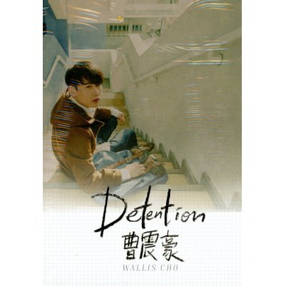 Detention (EP)