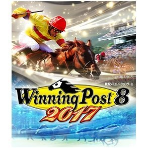 Winning Post 8 2017 Complete Guide Book