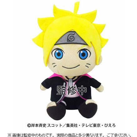 Boruto Naruto Next Generations Plush Cushion Mini: Boruto Uzumaki