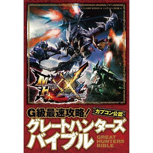 Monster Hunter Double Cross Bible