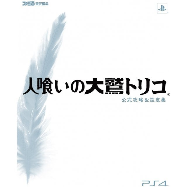 The Last Guardian Strategy Guidebook