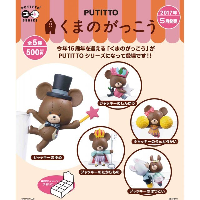 PUTITTO Series The Bear's School (Set of 8 pieces)