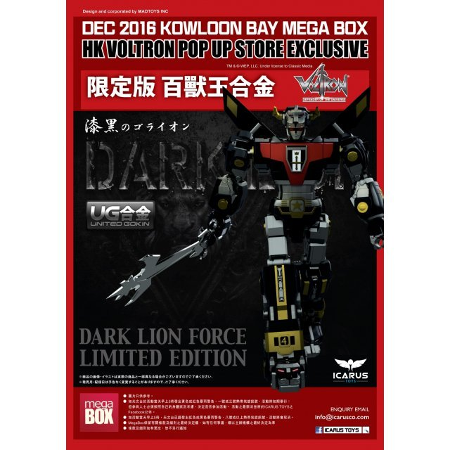 Voltron Defender of the Universe United Gokin: Voltron Dark Lion Force Limited Edition [Mega Box Store Exclusive]
