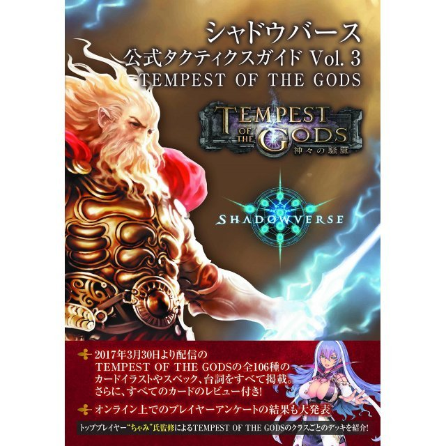 Shadowverse Tactics Guide Vol.3 Tempest of the Gods