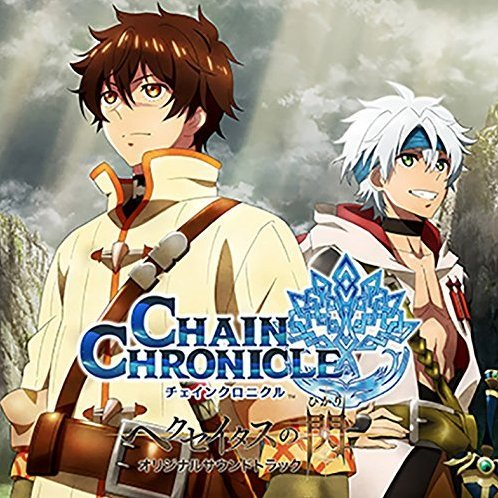Chain Chronicle Original Soundtrack