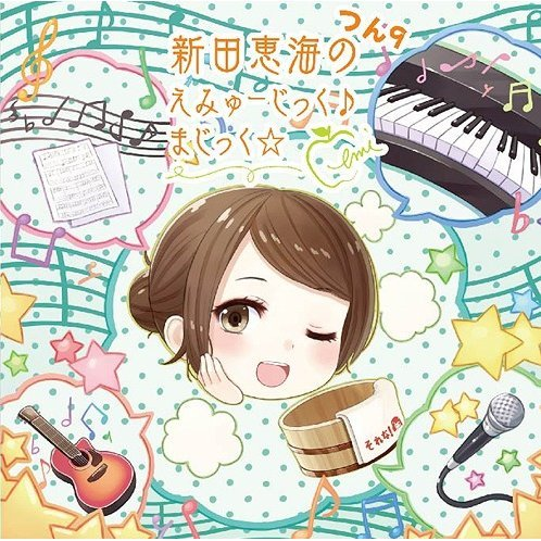 Nitta Emi No Emyujikku Magic Tsun 9 [CD+CD-ROM]