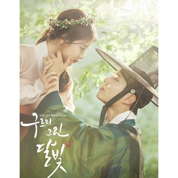 Moonlight Drawn by Clouds (Episode 1-18) (5DVD) (End)