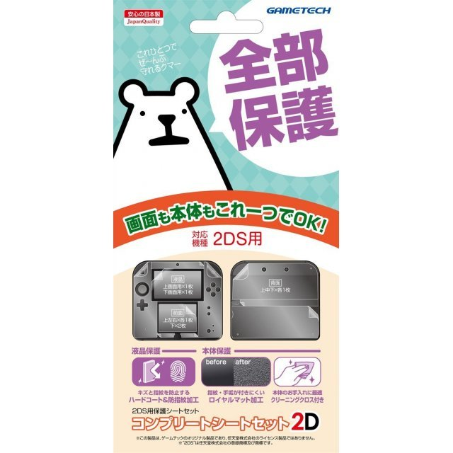Protection Film for 2DS (Complete Sheet Set)