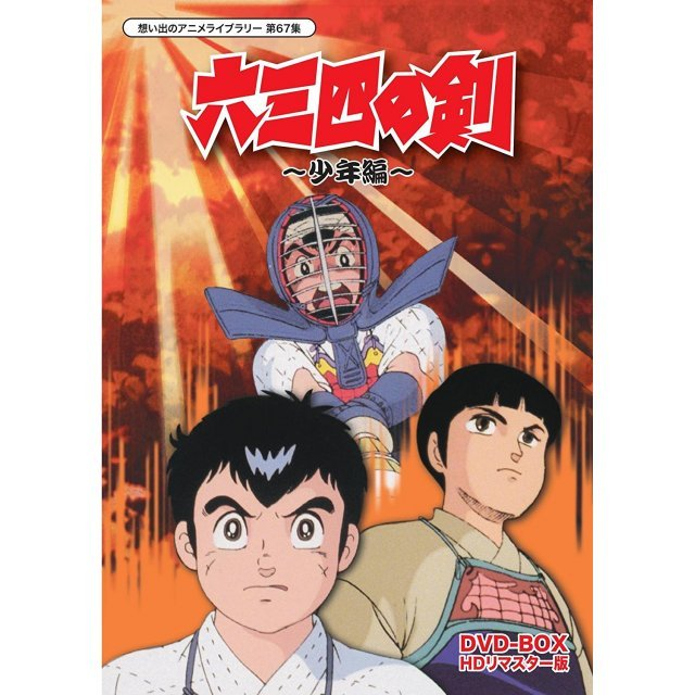 Musashi No Ken Shonen Hen (Omoide No Anime Library 67) Dvd Box [HD Remastered Edition]