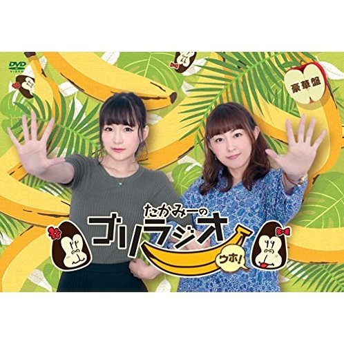 Takami No Gori Radio Uho! [2DVD+CD Deluxe Edition]