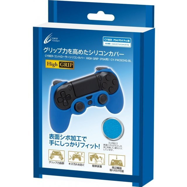 High Grip Silicon Cover for Dual Shock 4 (Blue)