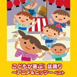 Kodomo Ga Yorokobu Bonodori Anime And Hits Best