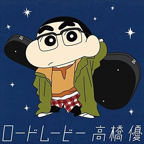 j pop road movie crayon shin chan ver limited edition yu