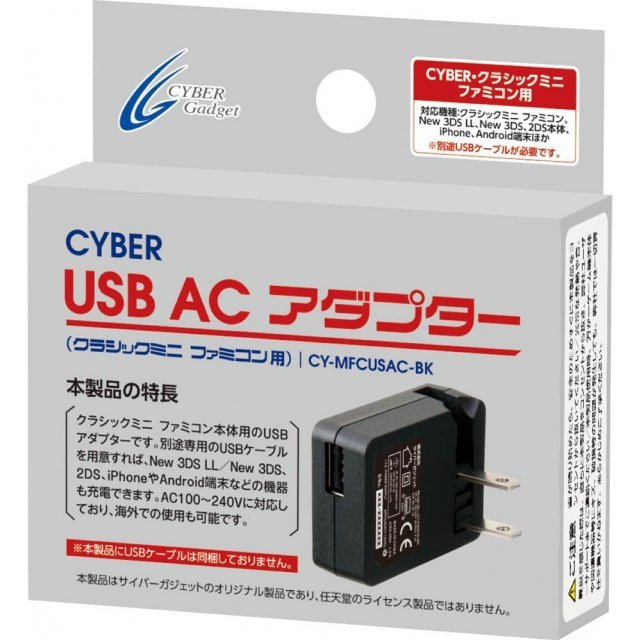 USB AC Adaptor for Nintendo Classic Mini Famicom